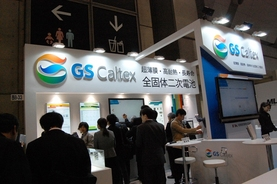 GSCaltex Inabata booth