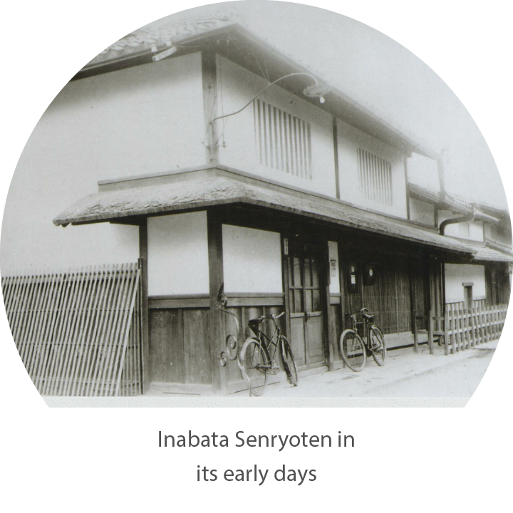 Inabata Senryoten in its early days