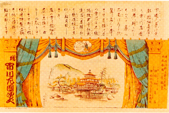 Stage curtain sent to the Ichikawa Sadanji troupe