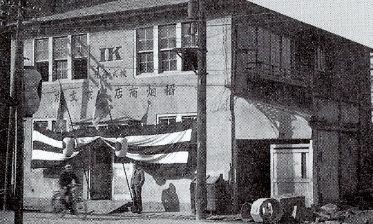 Recovery and temporary store shortly after the Great Kanto Earthquake