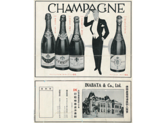 Pamphlet for champagne